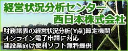経営状況分析センター西日本 株式会社